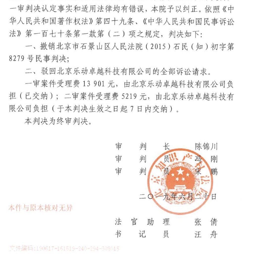 国内首例云服务器侵权案二审改判,阿里云胜诉