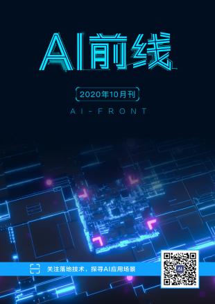AI前线(2020年10月)
