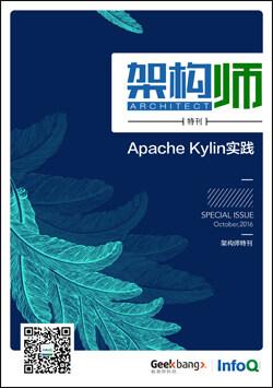 架构师特刊:Apache Kylin实践(第一期)