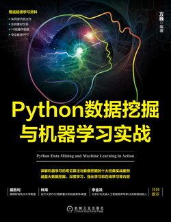 Python数据挖掘与机器学习实战(3):机器学习基础 1.2