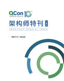 架构师特刊:QCon 上海 2019