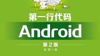 第一行代码——Android(一):前行必备,如何使用日志工具