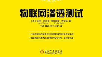 物联网渗透测试(七):固件威胁建模