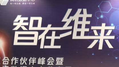 腾讯发布智维平台,数据中心的智慧运维全栈解决方案