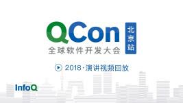 QCon全球软件开发大会(北京站)2018