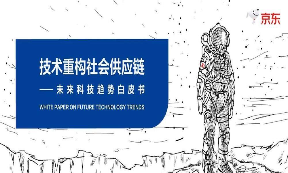 AI、IoT、区块链、自主系统、下一代计算五大技术引领未来供应链发展