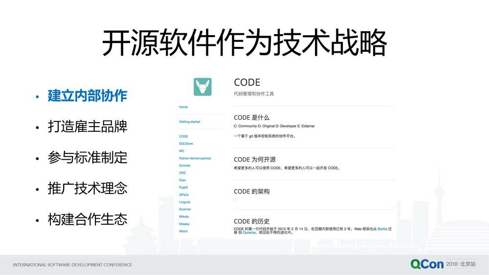 重新认识中国开源软件