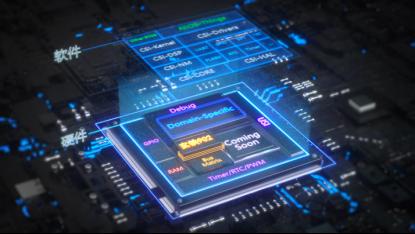 阿里又有大动作:平头哥宣布开源MCU芯片设计平台,迎接AIoT时代