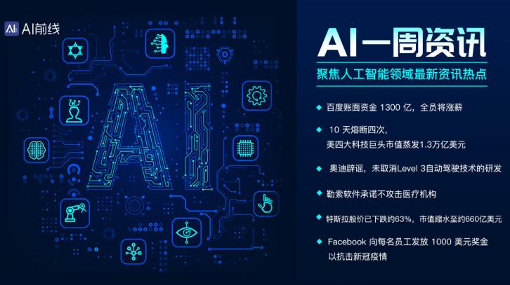 AI周报:360否认裁员超15%;华为P40被拆解后仍有美系芯片;沈向洋被曝投资无人车公司文远知行