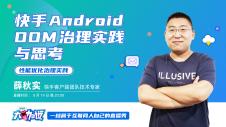 快手Android OOM治理实践与思考