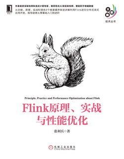Flink原理、实战与性能优化(21):Flink编程模型 3.2