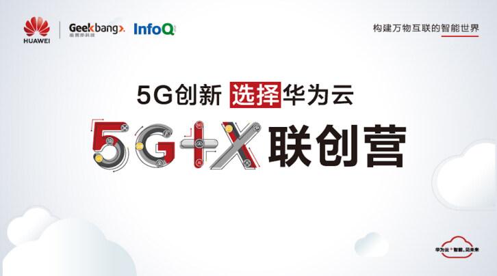 """知""""微""""知彰,互联网企业的微服务5G创新有哪些从0到1?"""
