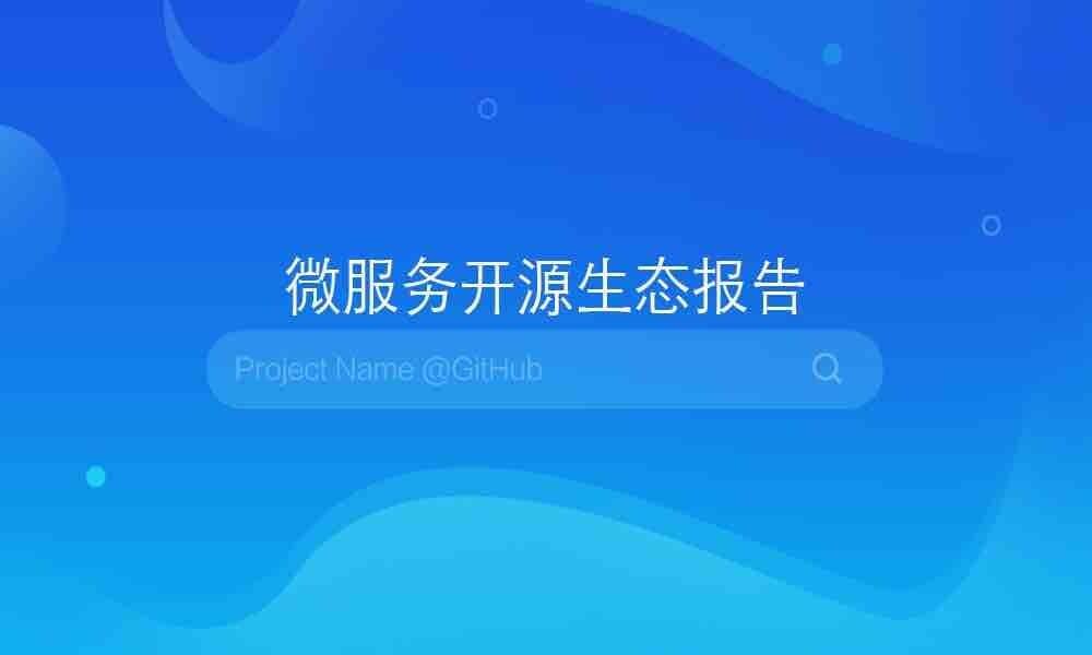 阿里巴巴微服务开源生态报告 No.5