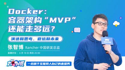 "Docker——容器架构""MVP""还能走多远?| InfoQ大咖说"