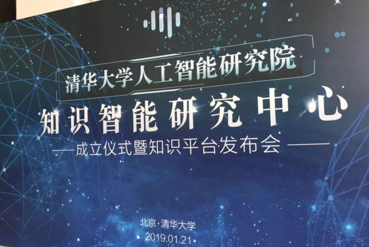 清华成立知识智能研究中心,发布四大知识平台