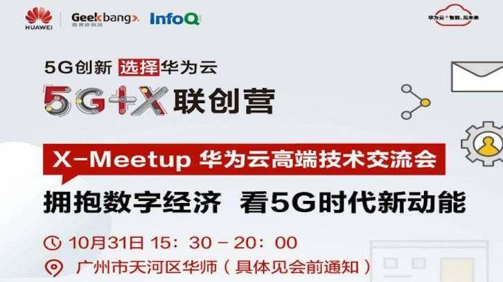 """问道""""5G+云原生"""",看技术领导者如何攫取发展机遇?"""