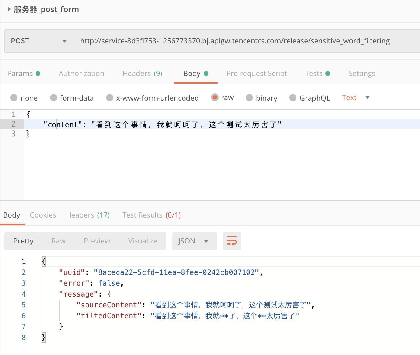 Serverless实战:3分钟实现文本敏感词过滤