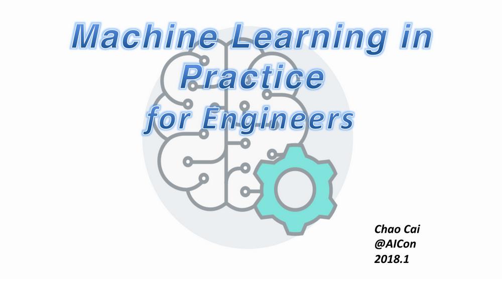 工程师的AI实践之路