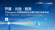 TDengine开源两周年纪念暨灯塔计划发布会