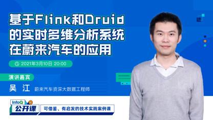 基于Flink和Druid的实时多维分析系统在蔚来汽车的应用 |InfoQ 公开课
