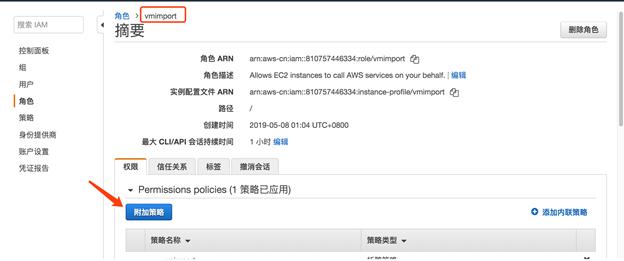 使用 VM import 将 Azure 虚拟机迁移至 AWS 平台
