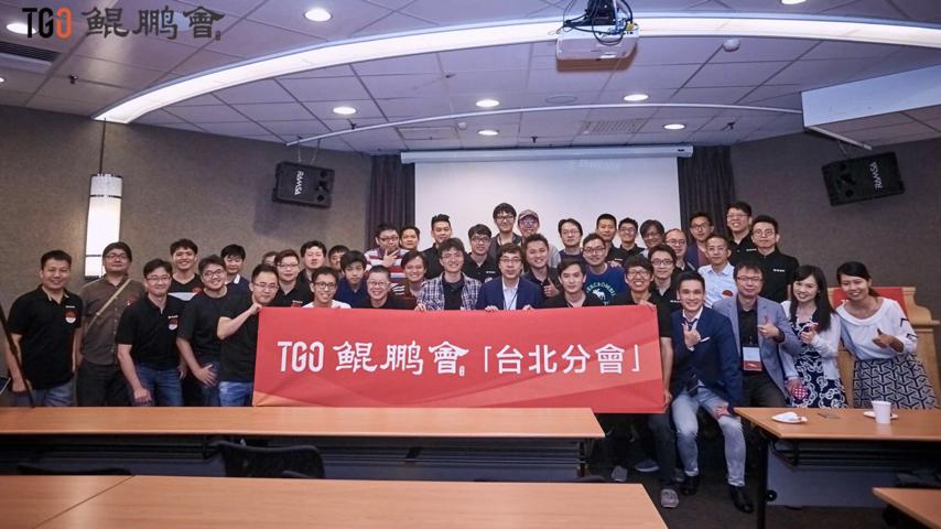 TGO 鲲鹏会台北分会成立,继续推动两岸科技交融