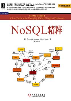 NoSQL精粹