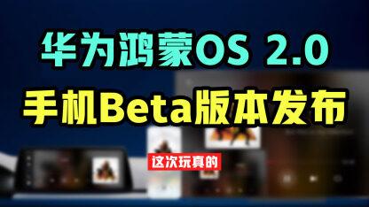 华为鸿蒙OS 2.0手机Beta版本发布,这次玩真的!丨Q事界