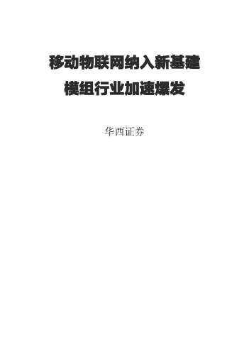物联网行业深度报告 | 行业报告