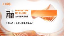 【直击现场】全面解析云上创新的新技术、新进展、新产品|2021阿里云峰会