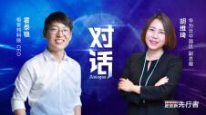 华为云联创营致创新先行者—C位面对面
