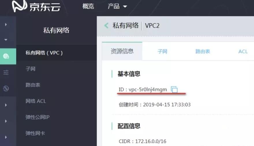 VPC之间的网络连通实践