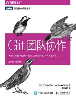 Git团队协作(2):团队作战 1.2