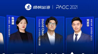 2021PAGC | 全球产品与增长大会周三开幕,这些互联网出海大佬将齐聚深圳