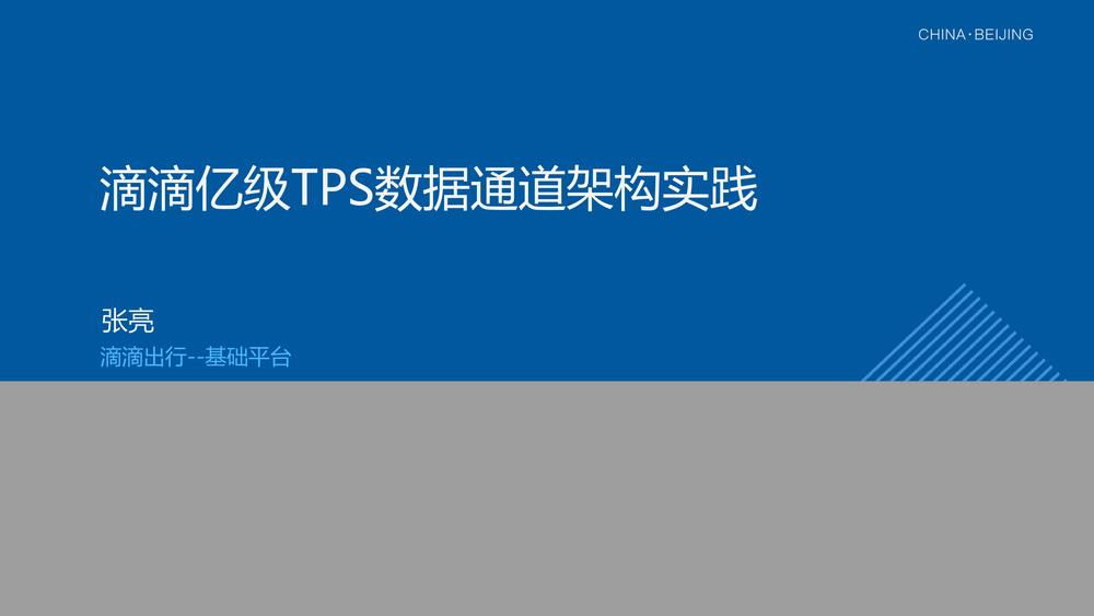 滴滴亿级TPS数据通道架构实践