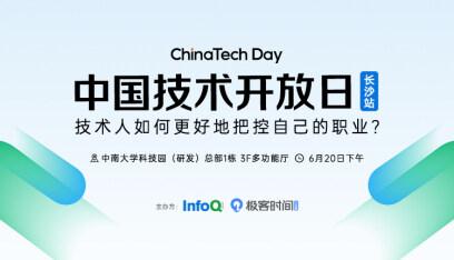 """《""""逃离北上广""""的开发者:困扰和突围》中国技术开放日·长沙站"""