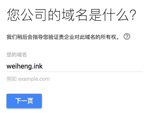 Google Cloud IAM中添加自定义域名