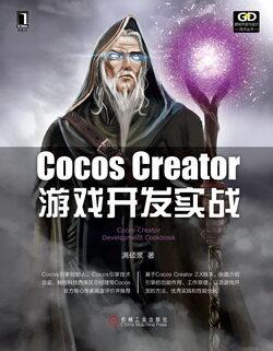 Cocos Creator游戏开发实战(31):Cocos Creator的场景制作 3.1.1