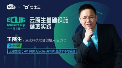 七牛云 | 云原生时代 API 网关 Apache APISIX的技术落地实践