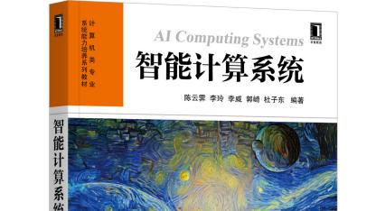 智能计算系统:如何设计智能计算课程 | 品味书香