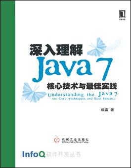 深入理解Java7:技术与最佳实践