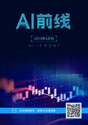 AI前线(2019年5月)