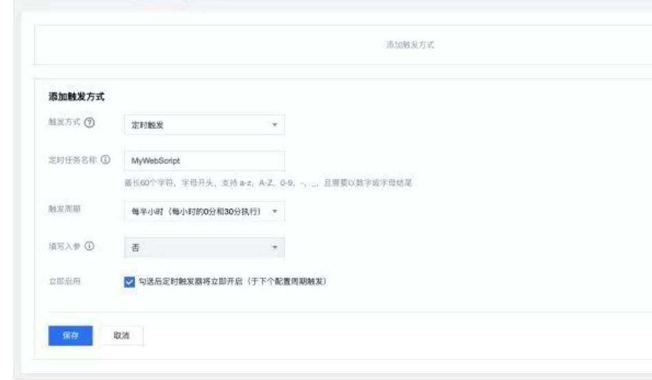 Serverless实践系列(四):网站监控脚本的实现