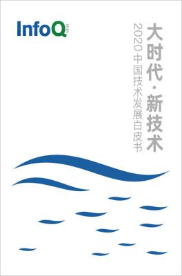 大时代、新技术——2020中国技术发展白皮书