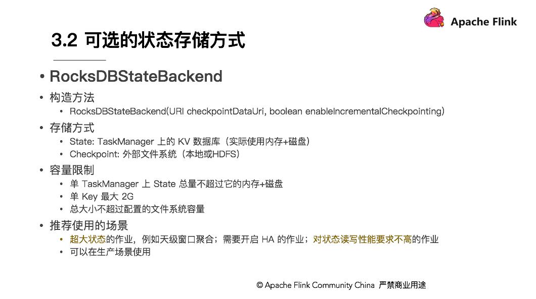 Apache Flink 零基础入门(六):状态管理及容错机制