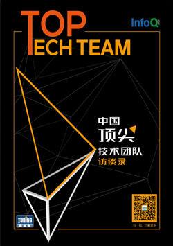 中国顶尖技术团队访谈录·第二季