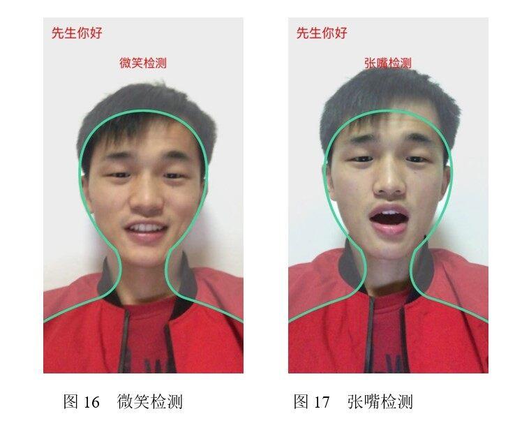 TensorFlow工程实战(六):在iPhone手机上识别男女并进行活体检测