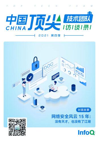 中国顶尖技术团队访谈录(2021 年第四季)