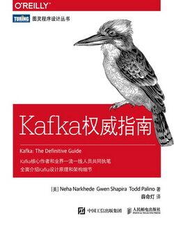 Kafka权威指南(10):初识 Kafka 1.5& 1.5.1