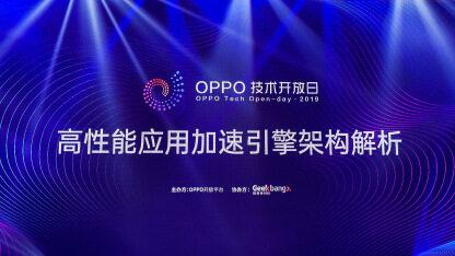 直面游戏三大难题,OPPO首次全方位解析高性能应用加速引擎架构